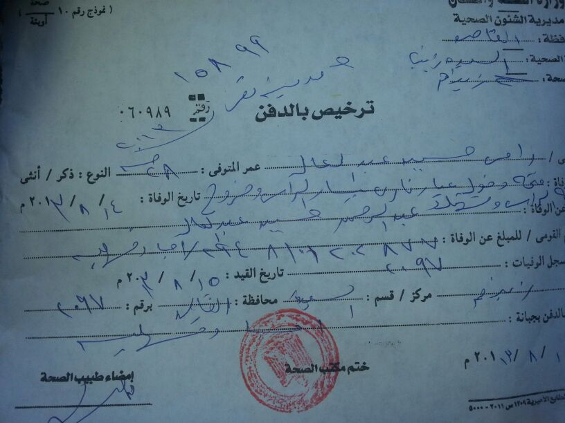 Burial permit of Ramy Hussein Abdel-Aal