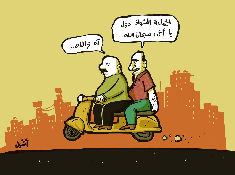 Cartoon: Gay people