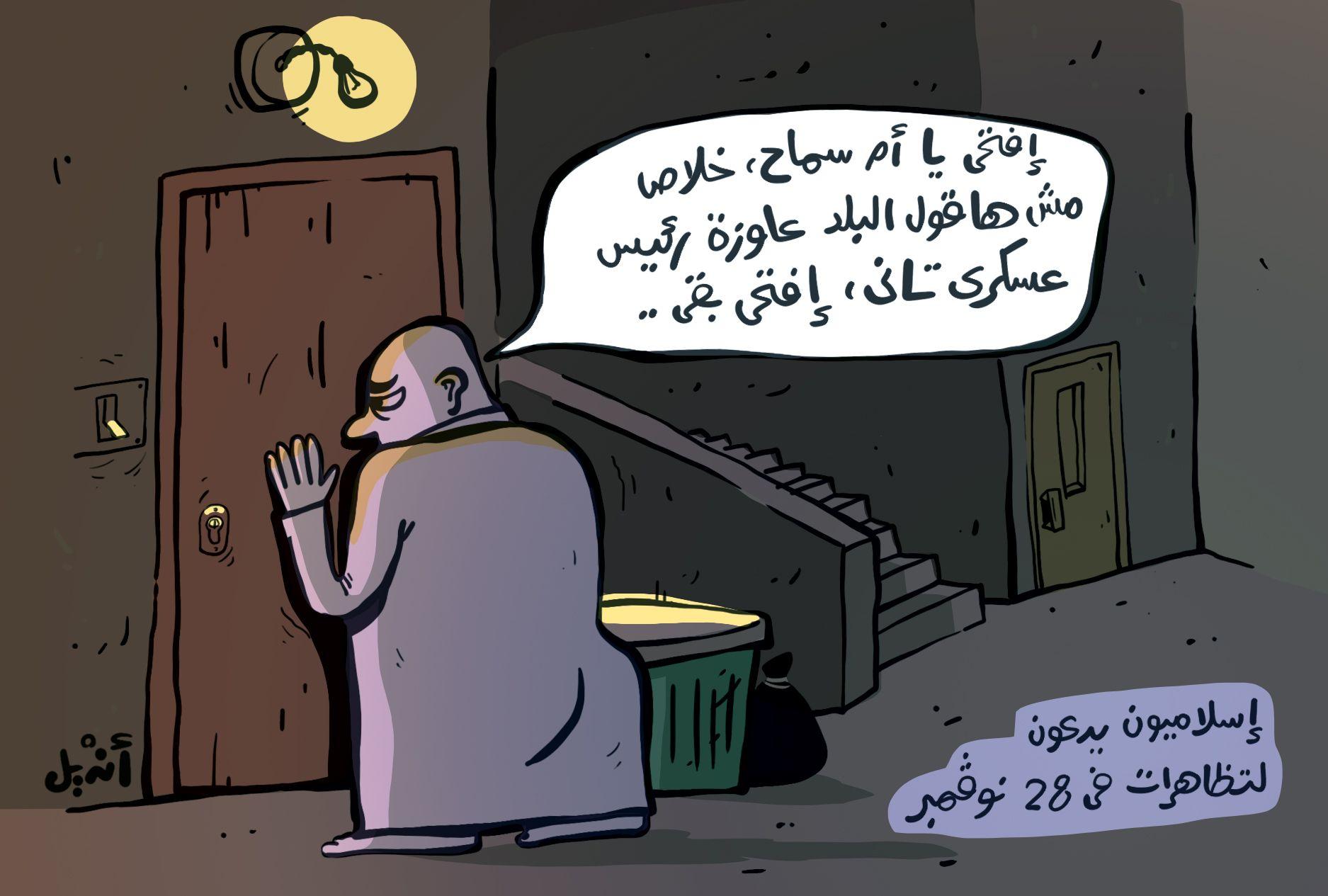 Cartoon: Regret