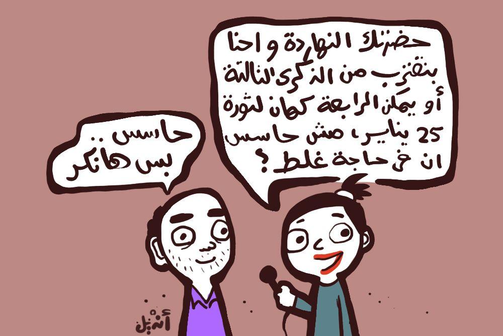 Cartoon: Confessions of a citizen