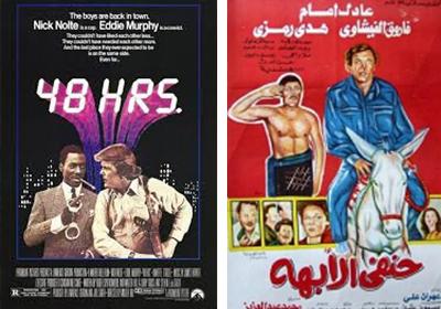 film hanafi obaha