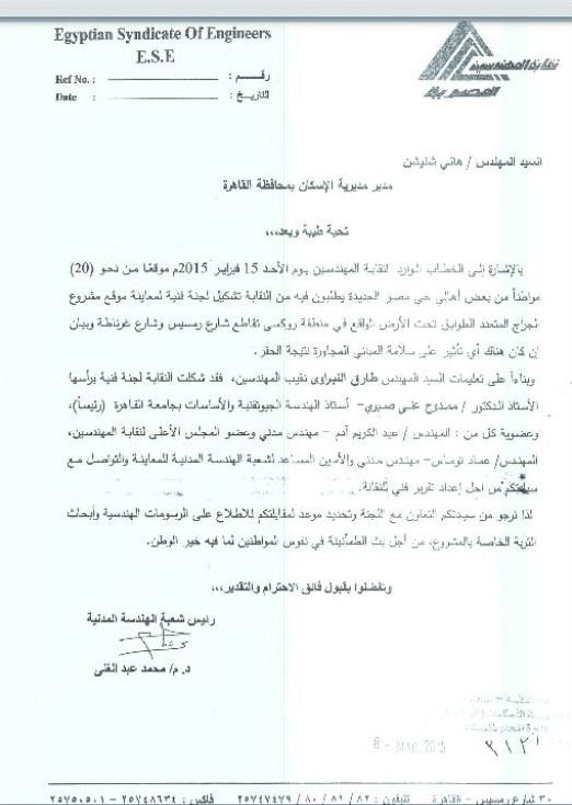 ِEgyptian Syndicate of Engineering letter.jpg