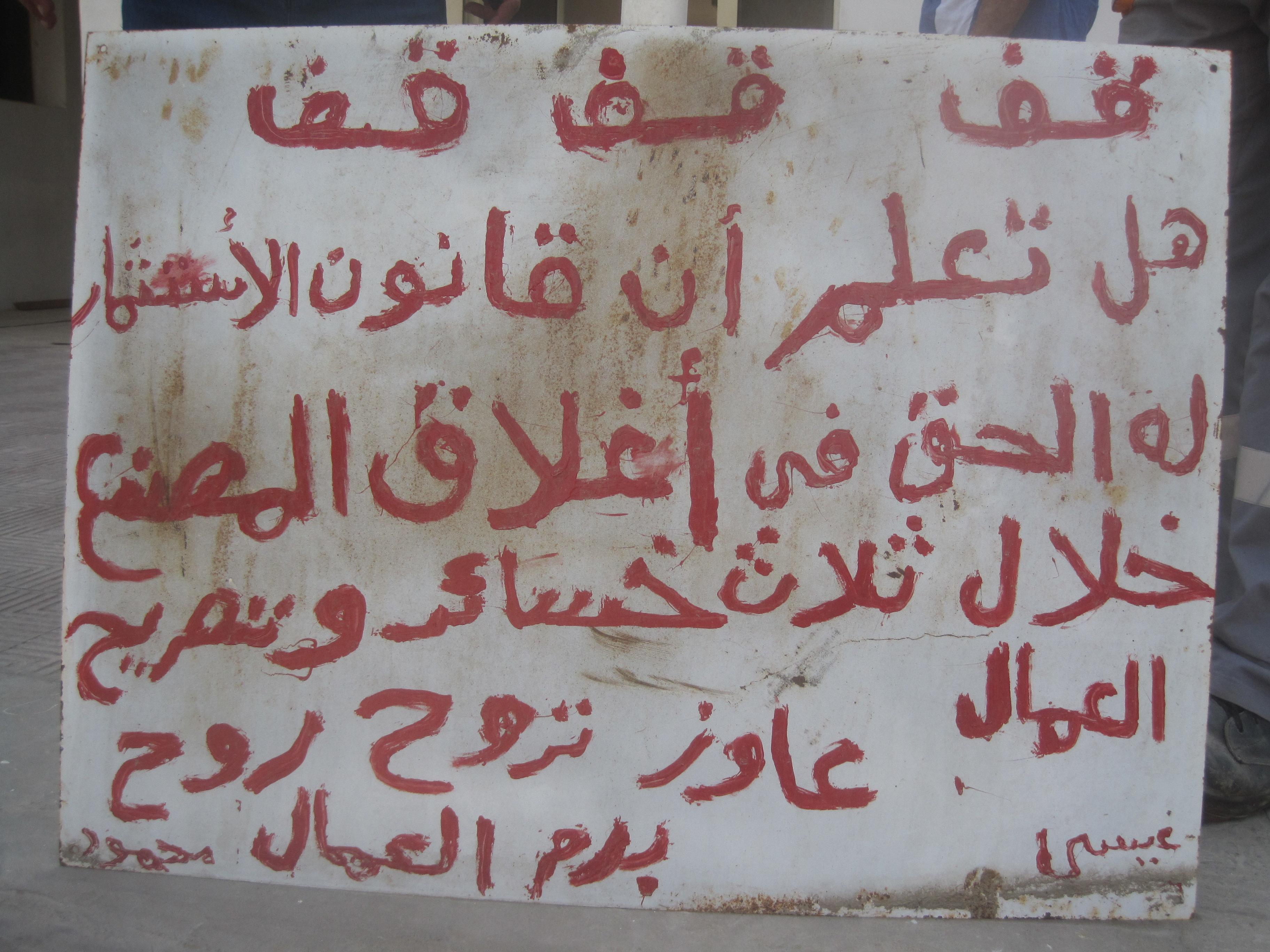 أحد لافتات اعتصام عمال أسمنت طرة