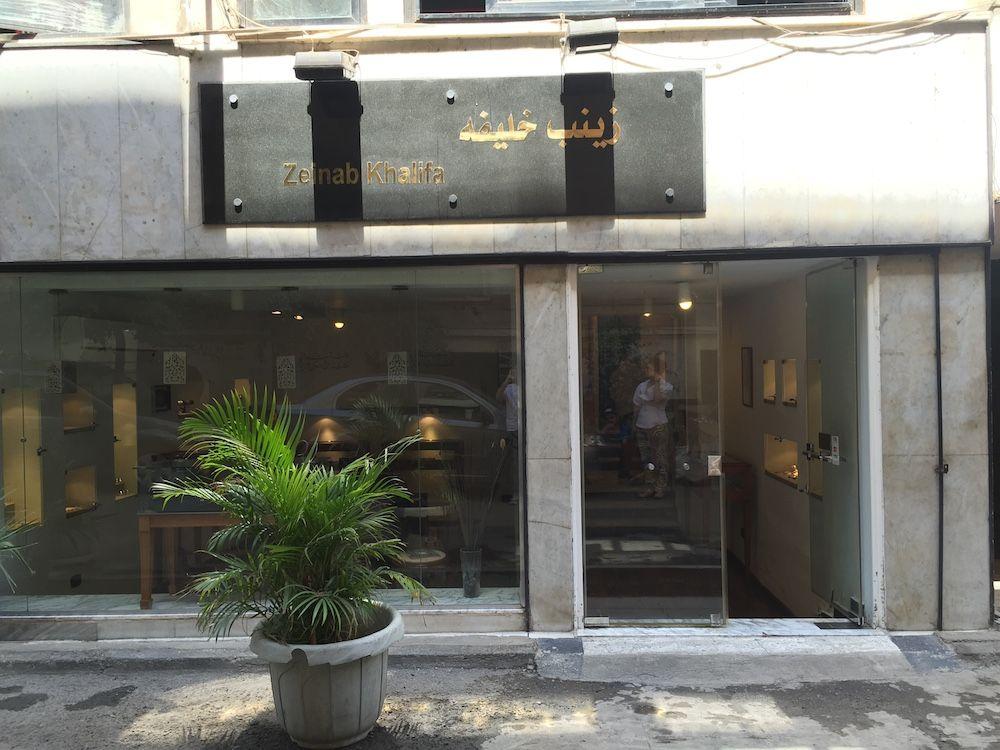 المتجر في 1أ شارع سيد بكري، الزمالك، القاهرة