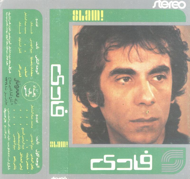 غلاف الألبوم الأول