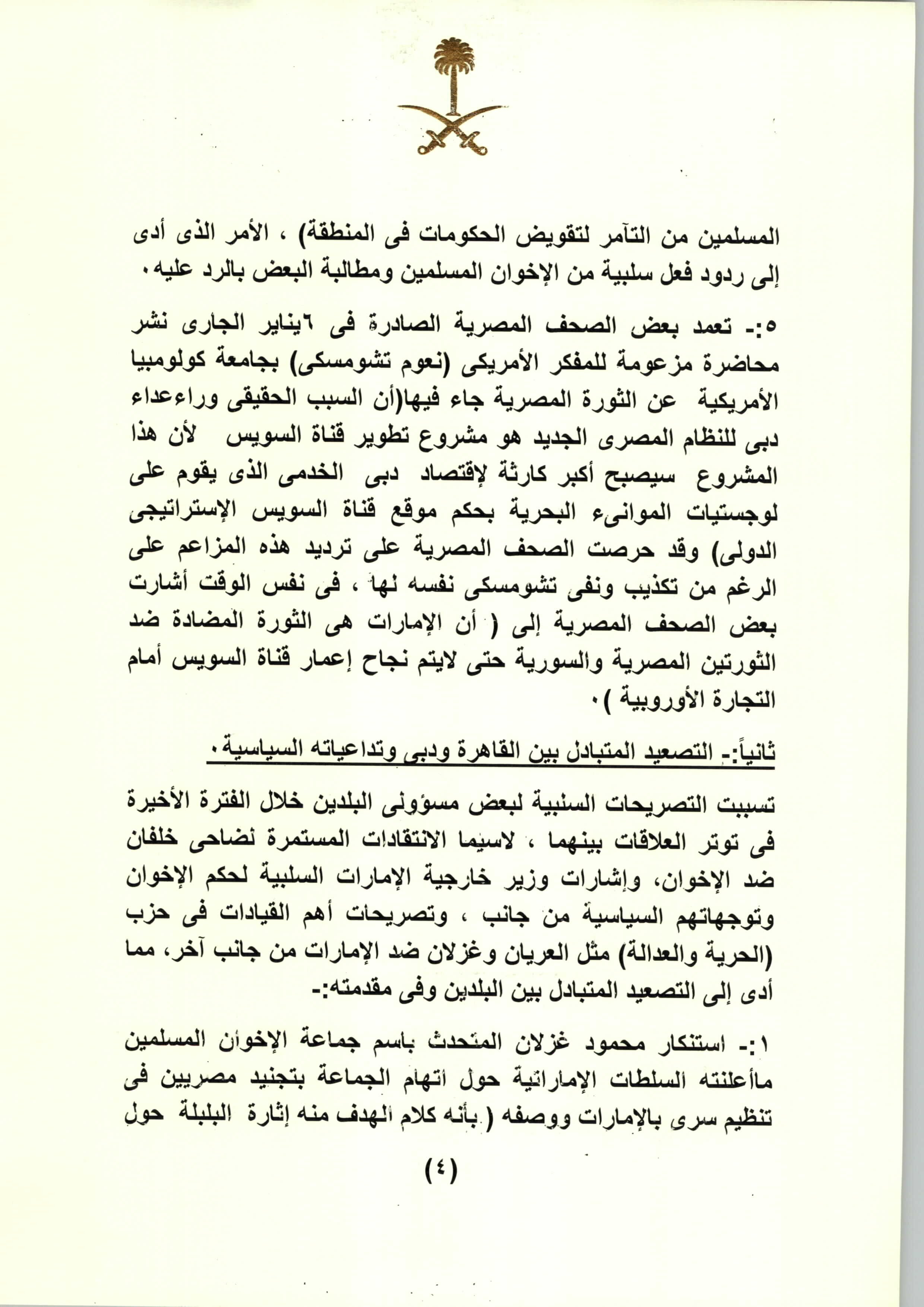 ويكيليكس السعودية/الإمارات ٤