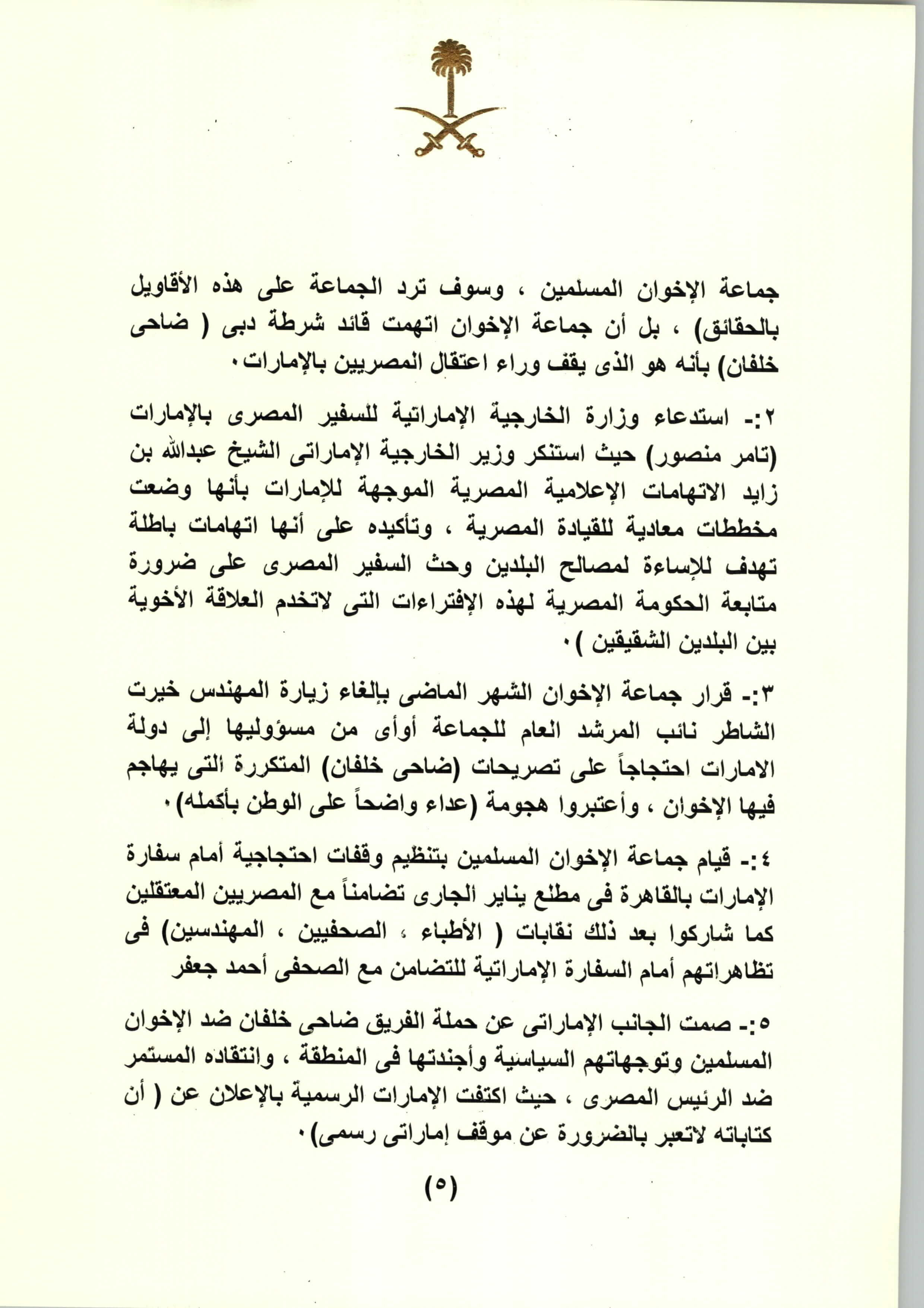 ويكيليكس السعودية/الإمارات ٥