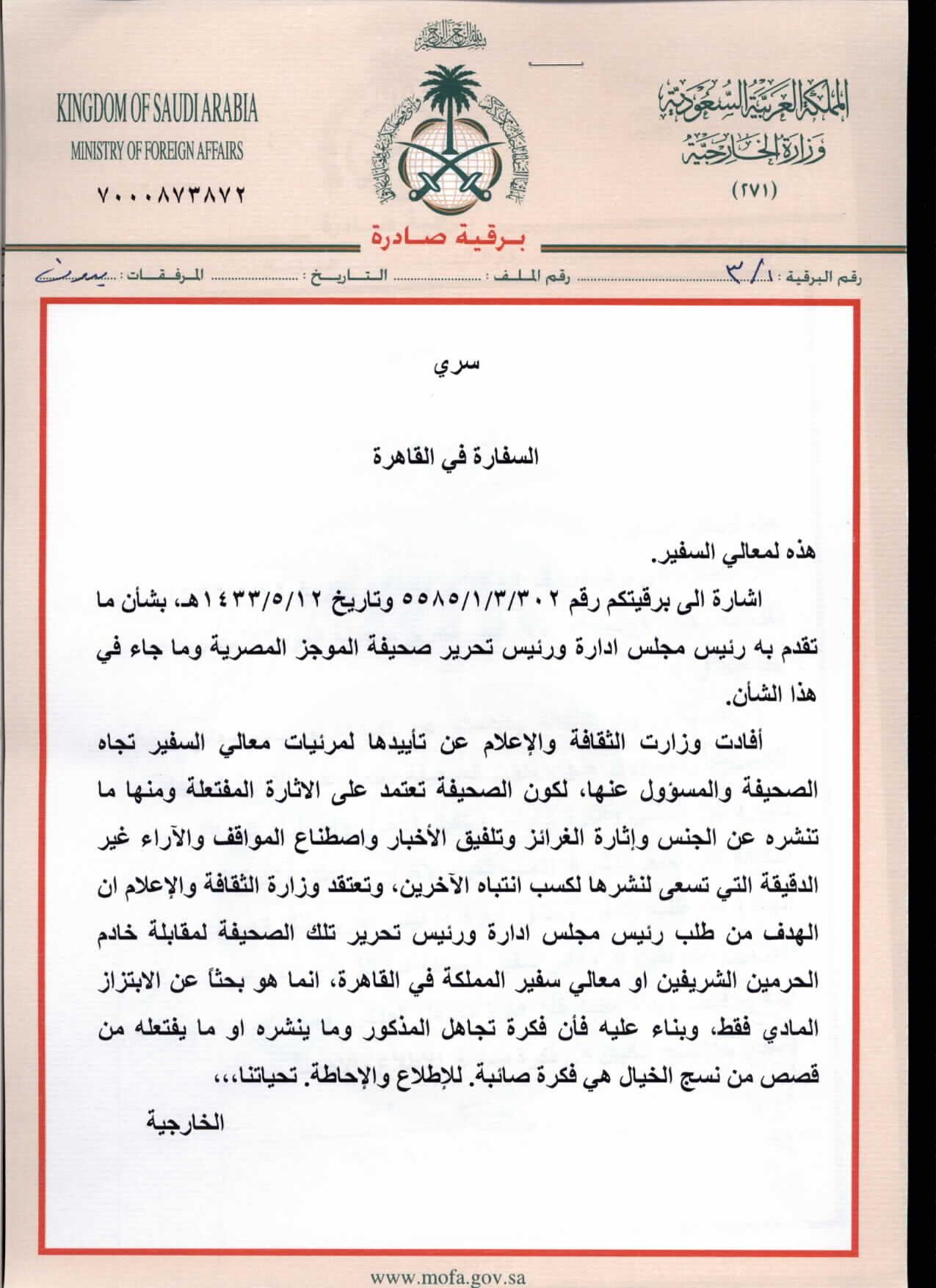 صورة من وثيقة رد وزير الخارجية