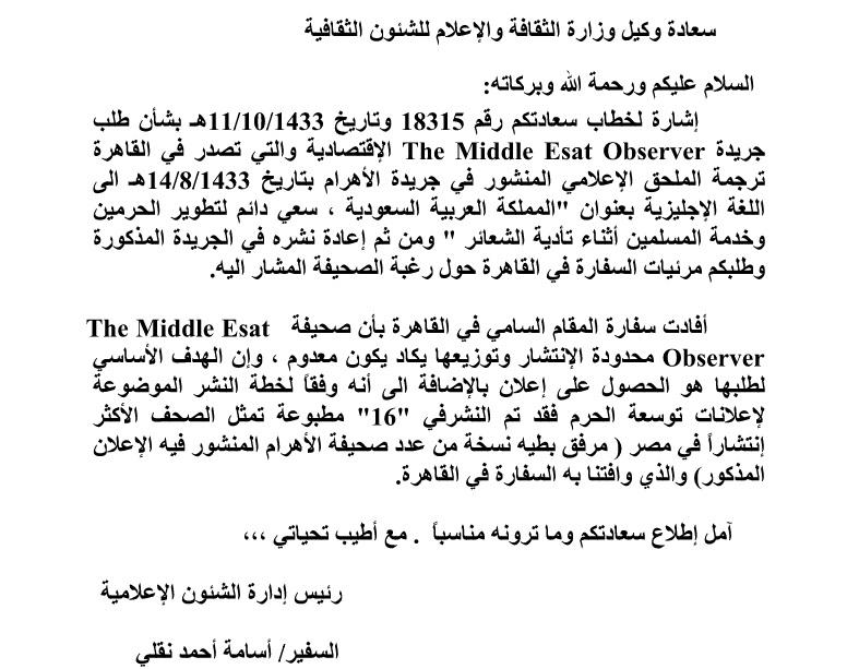صورة من البرقية الخاصة بصحيفة The Middle East Observer