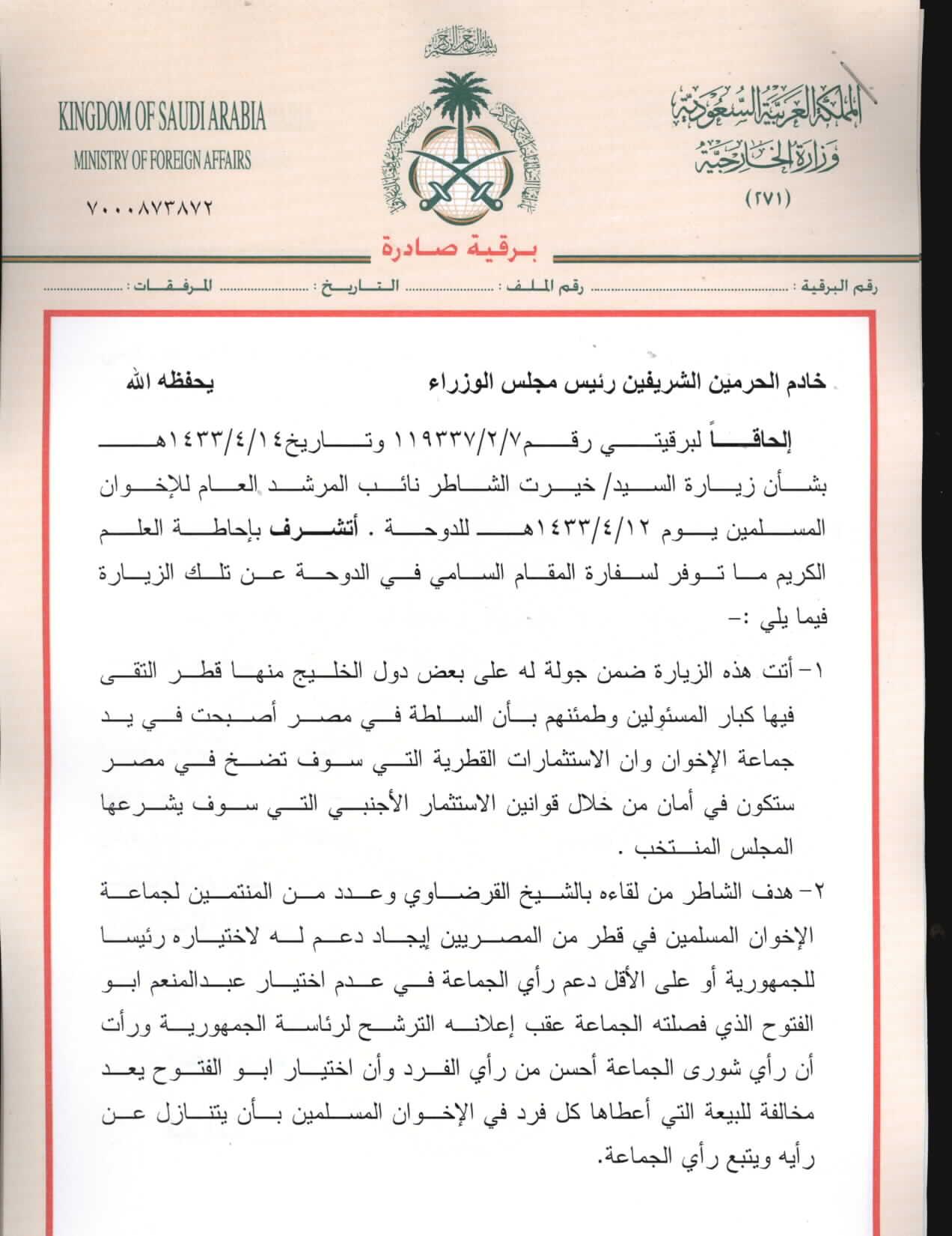 ويكيليكس السعودية/خيرت الشاطر ٨