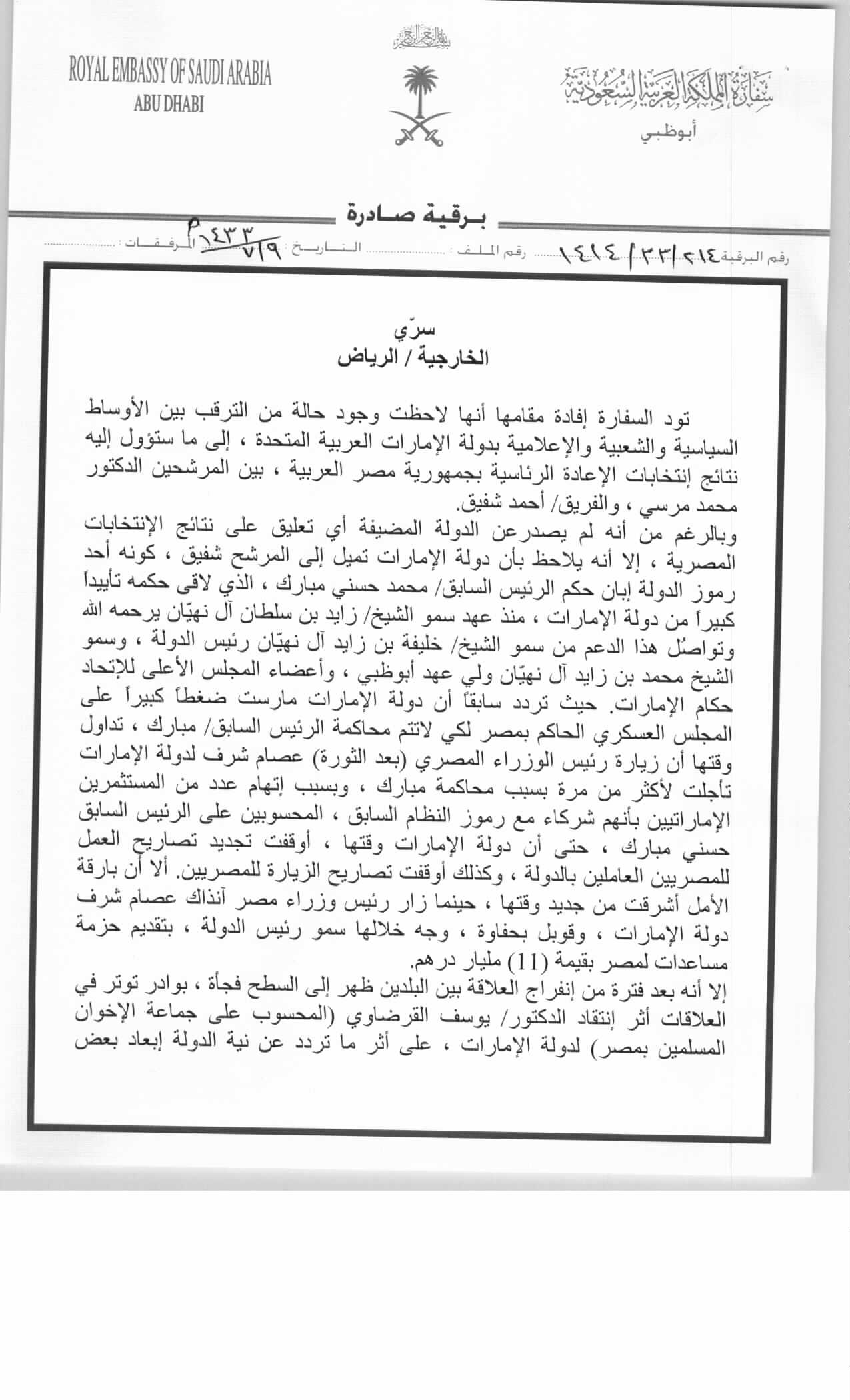 ويكيليكس السعودية/الإمارات ١