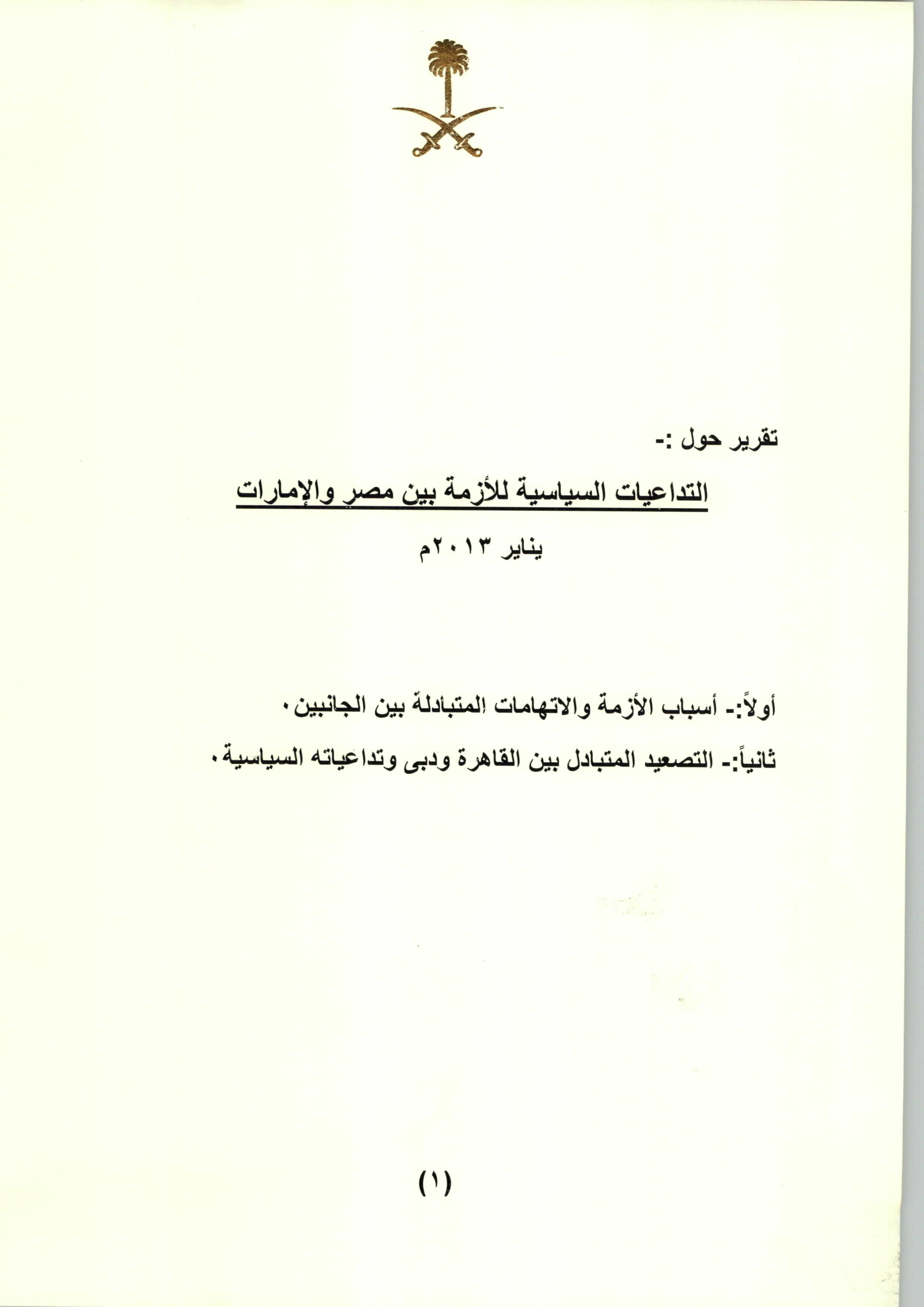 ويكيليكس السعودية/الإمارات ٣