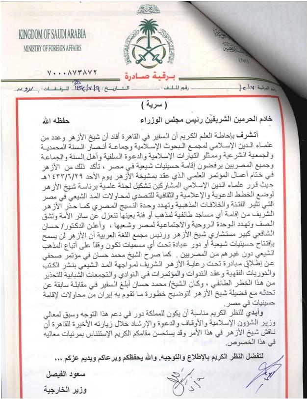 Wikileaks: Saudi Arabia and Azhar on the 'Shia encroachment