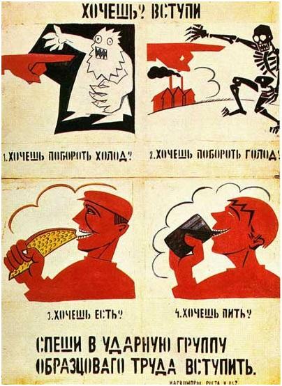 فلاديمير ماياكوفسكي (1893 – 1930) ، أتريد ذلك؟ انضم!، 1920، اجيتبروب، إعلان دعائي، المصدر: ويكي ميديا كومنز