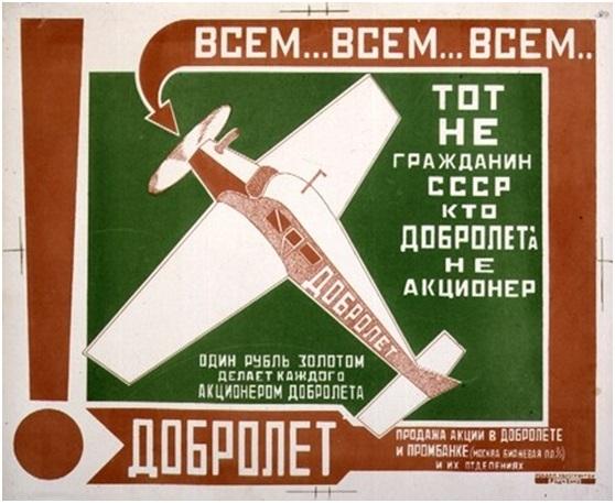 (1891 – 1956)إعلان دعائي للشركة الحكومية دوبرلت، 1923، مطبوعـات، 37.5*45.7 سم، أرشيف أ.رودشنكو و ف.ستبانوفا، موسكو، المصدر: متحف الفن الحديث بنيويورك