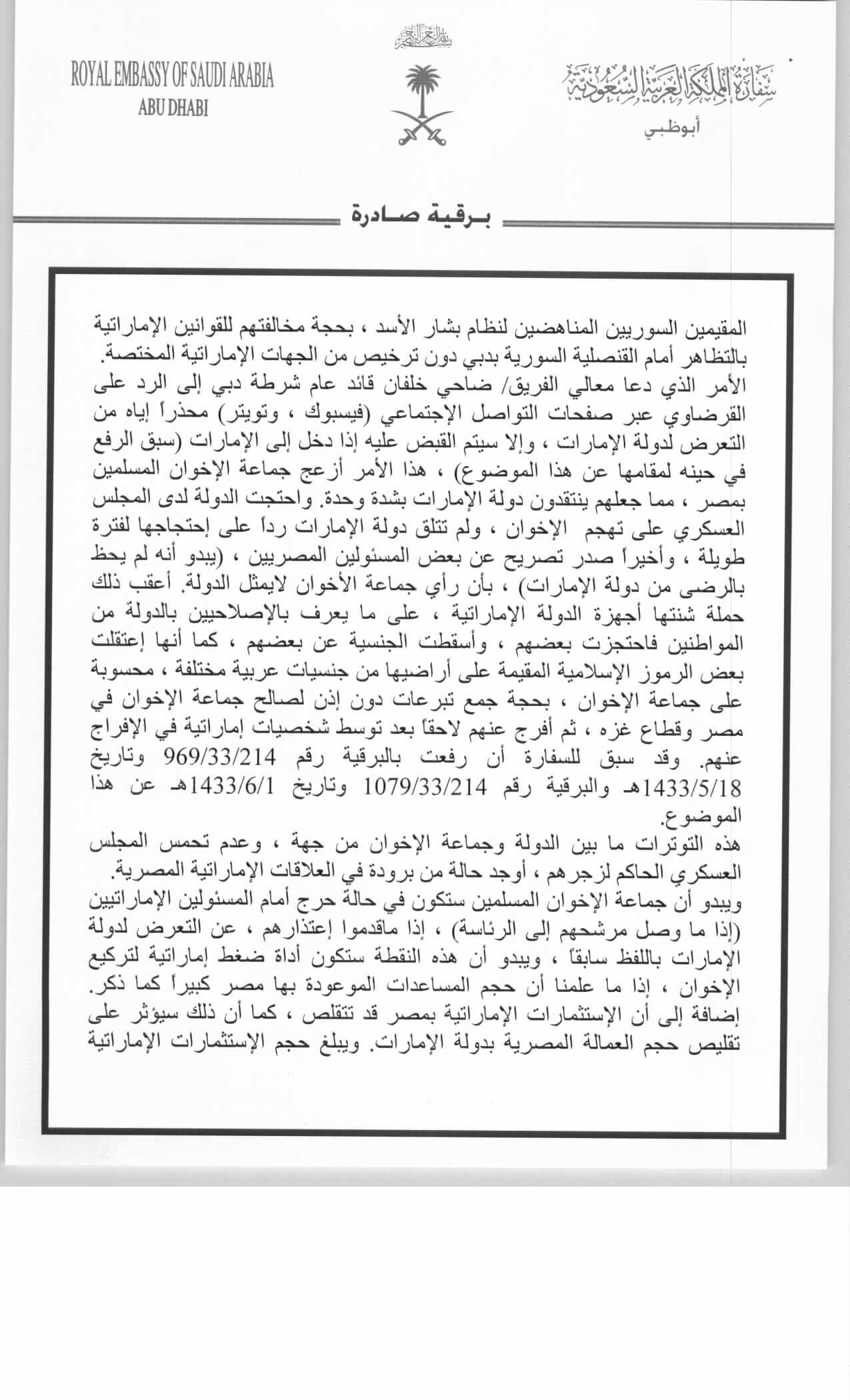 ويكيليكس السعودية/الإمارات ٢