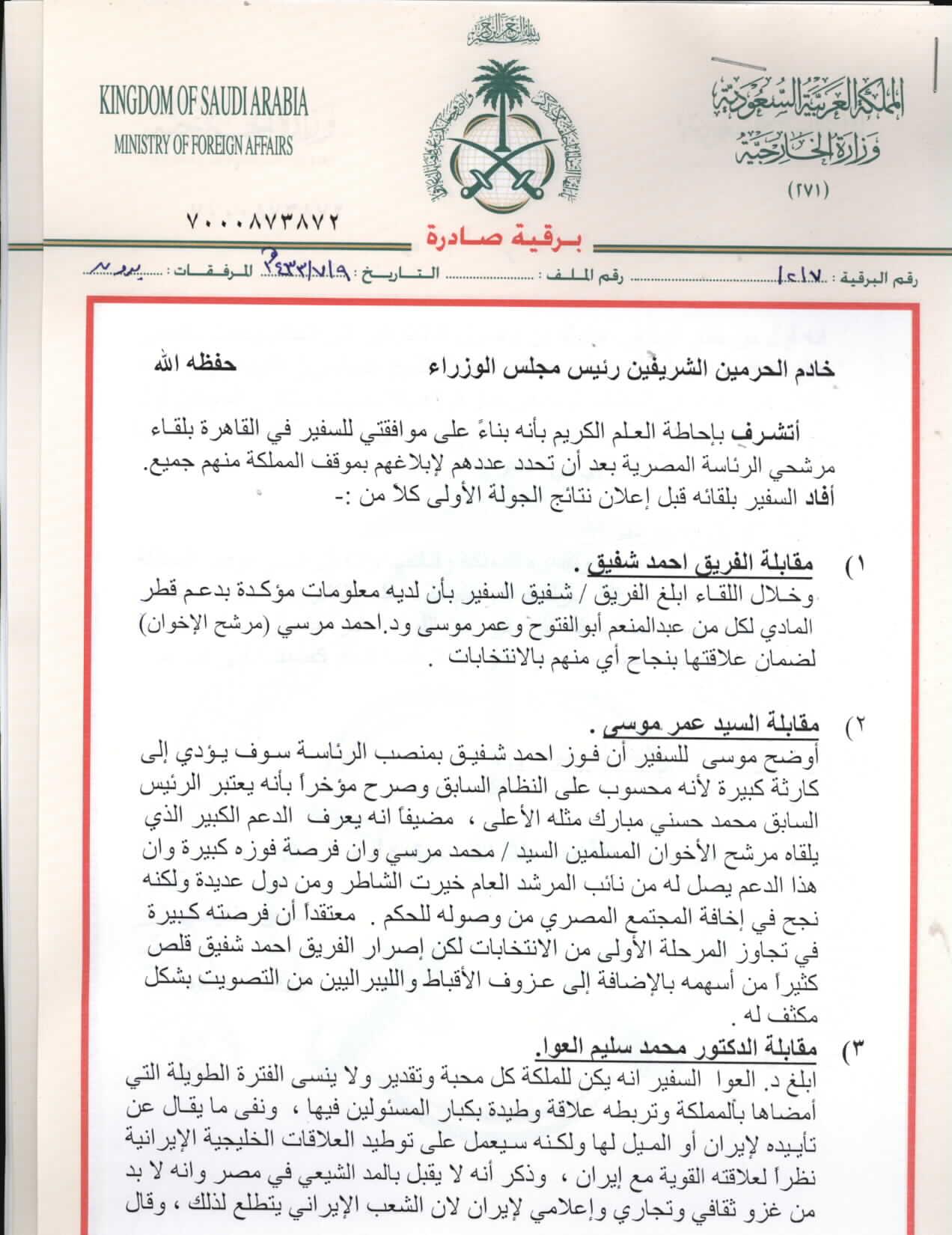 وثيقة ملخص لقاءات مرشحي الرئاسة