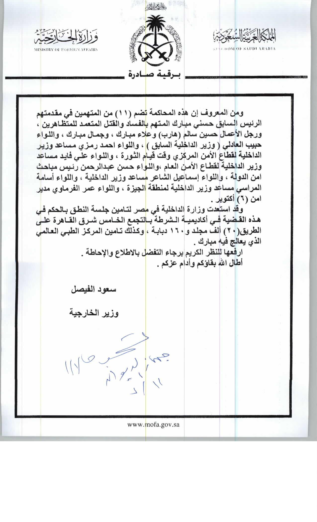 مذكرة الفيصل للملك السعودي