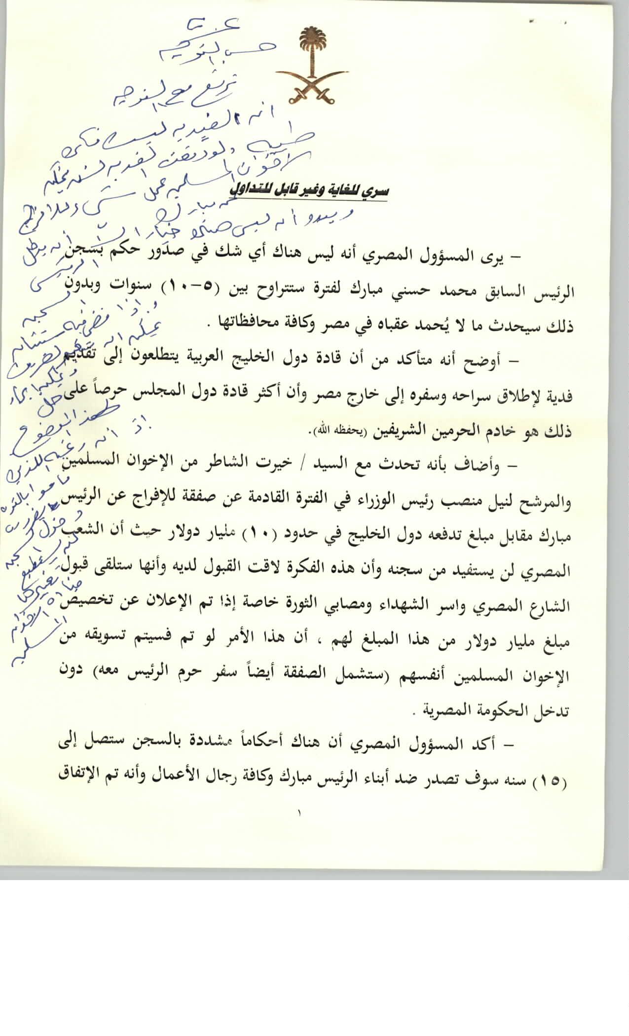 مذكرة حكم مبارك