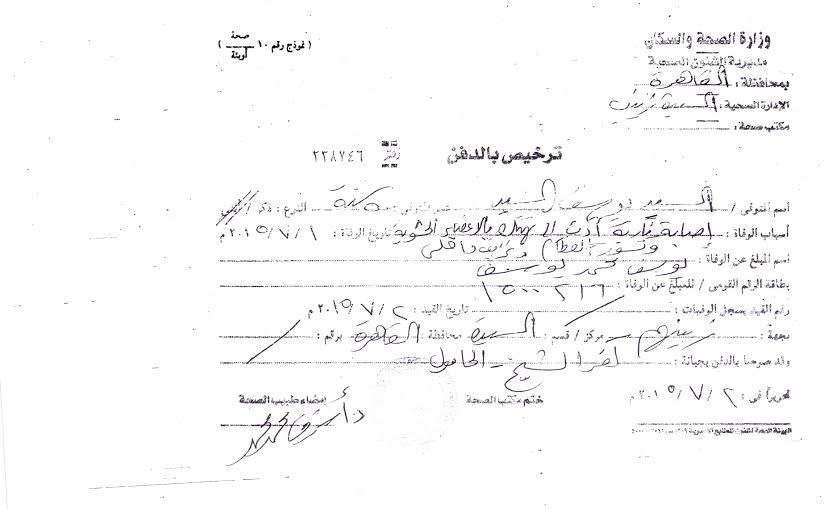 death certificate 3