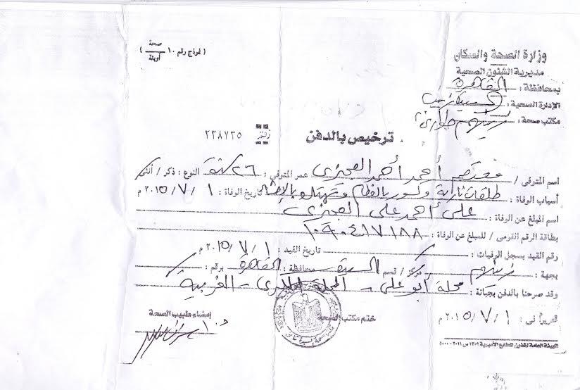 death certificate 4