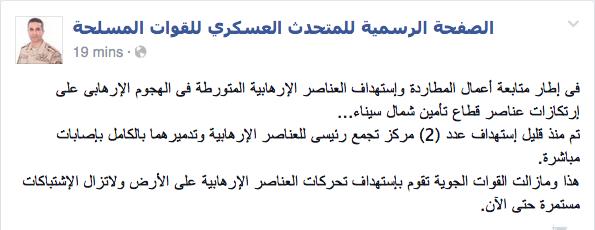 Military spokesperson statement 3