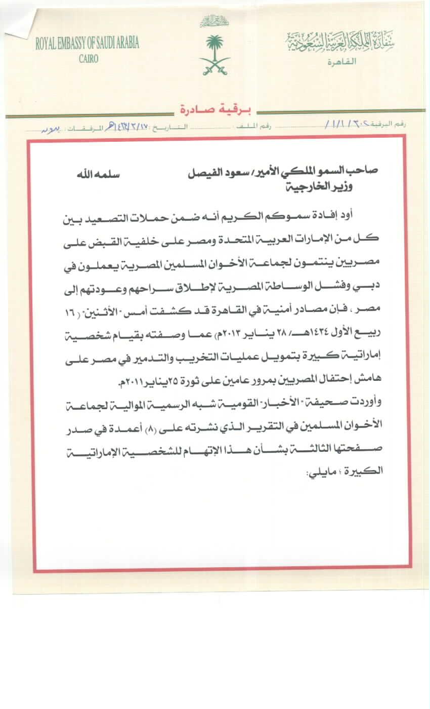 ويكيليكس السعودية/الإمارات ٩