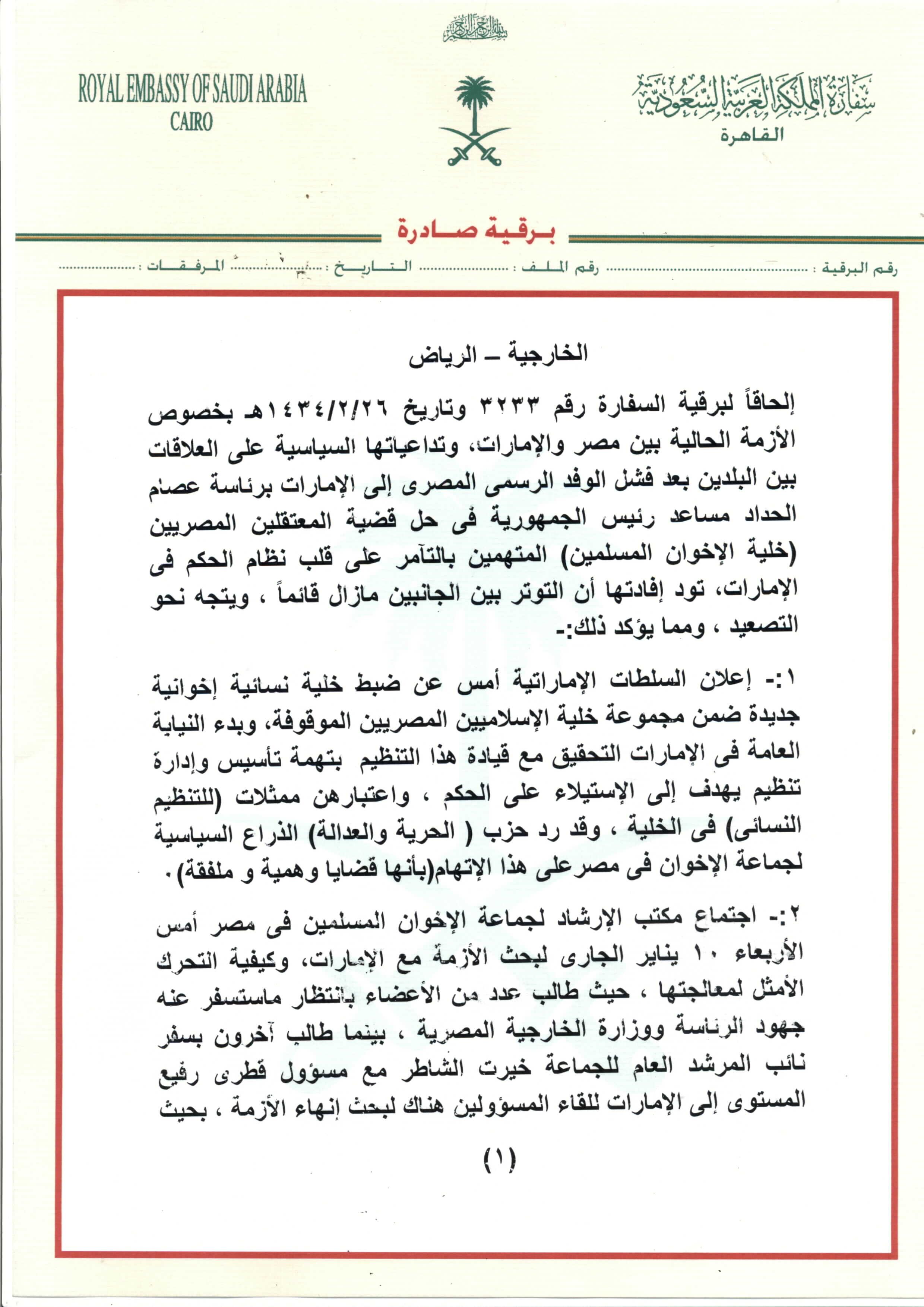 ويكيليكس السعودية/الإمارات ٦