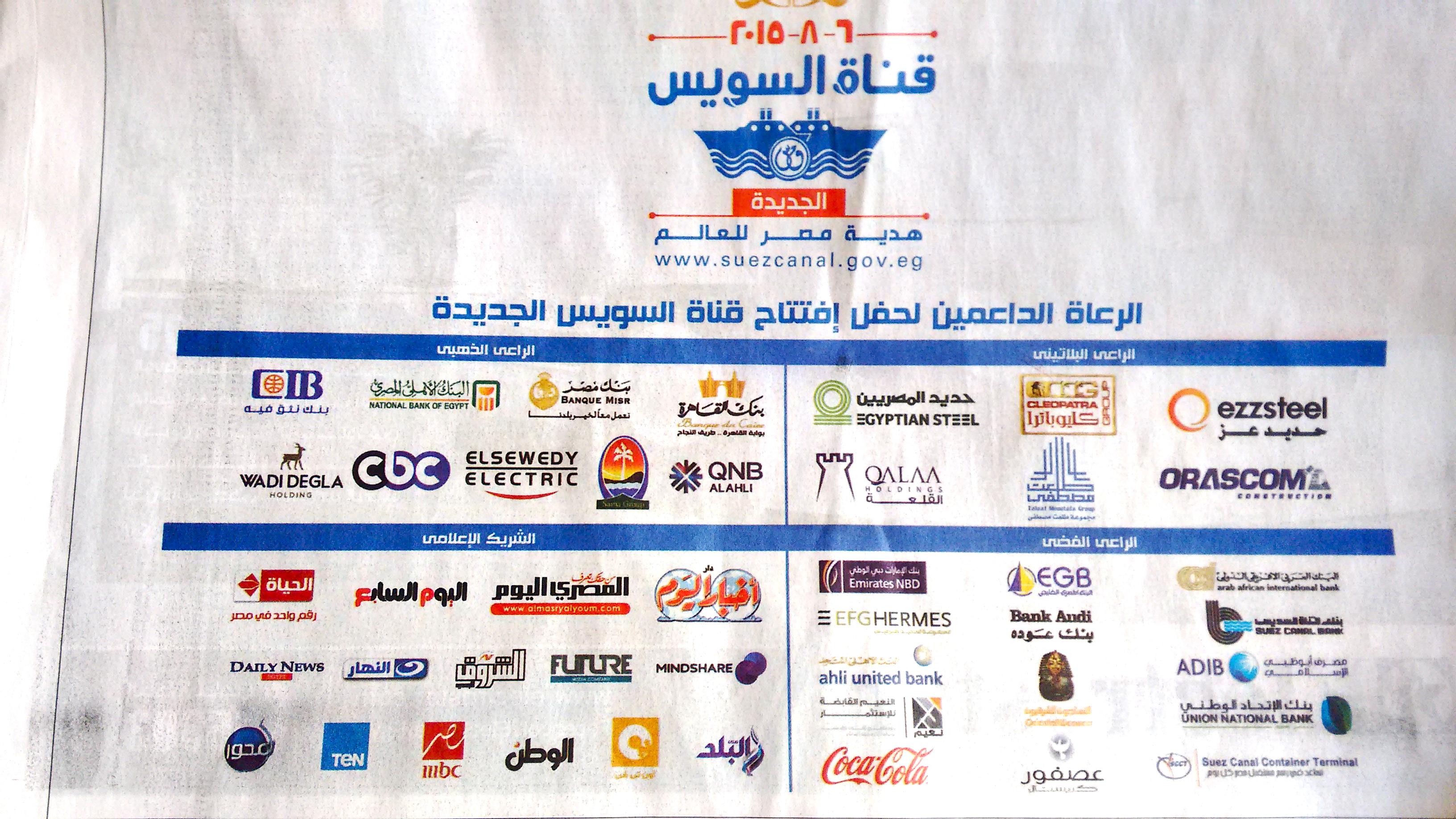 New Suez Canal sponsorship