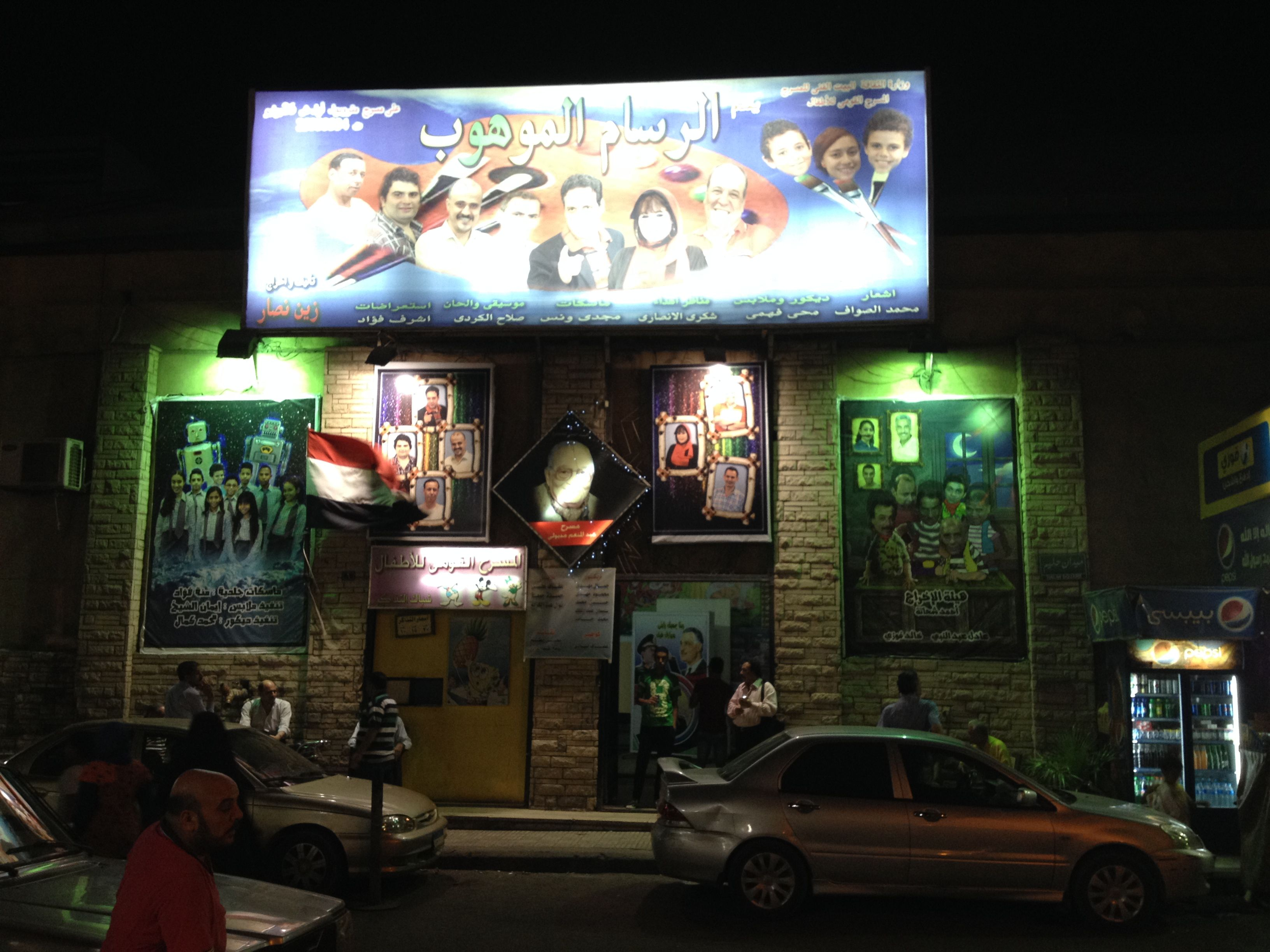 National Children's Theater.JPG