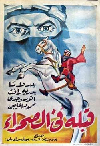 Kobla_Fi_Al_Sahraa_Poster.jpg