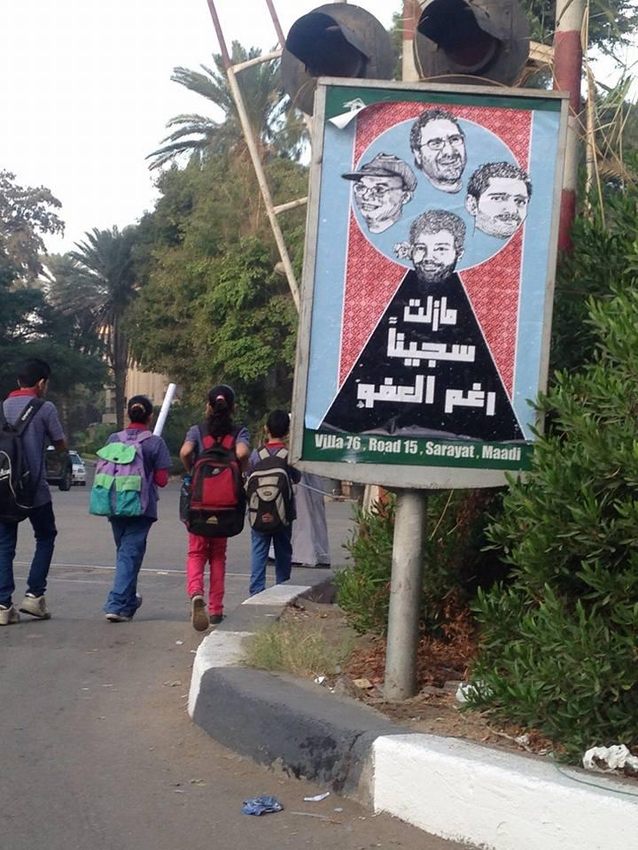 Free Alaa Abd El Fattah posters