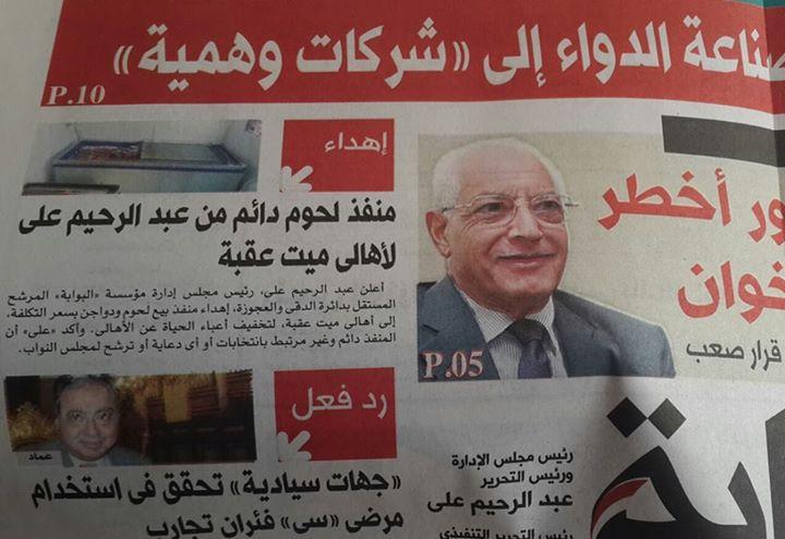 Al-Bawaba front page