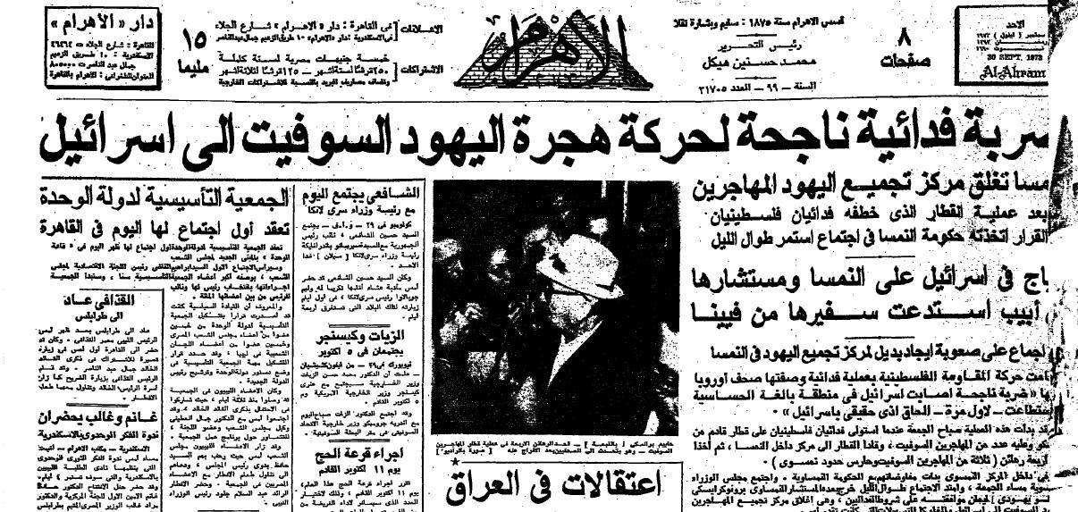 الصفحة الأولى من الأهرام في 28 سبتمبر 1973