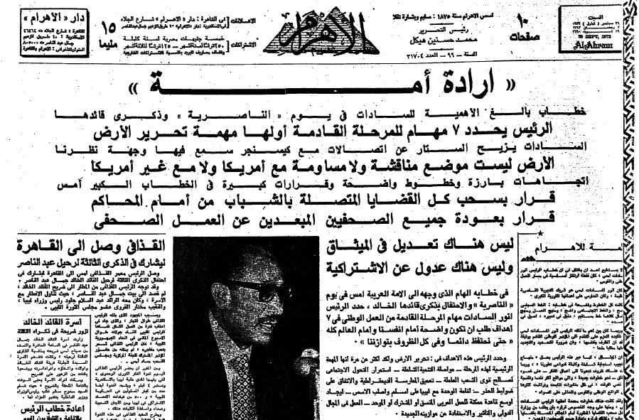 الصفحة الأولى من الأهرام في 29 سبتمبر 1973