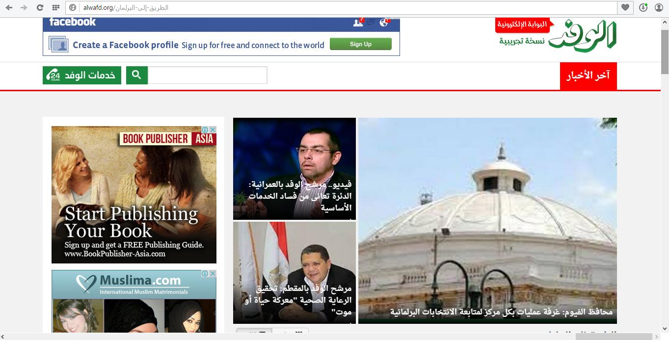 Al-Wafd news site