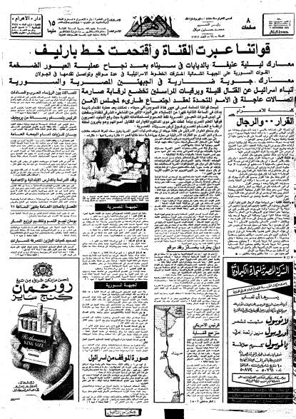 الصفحة الأولى من الأهرام في 7 أكتوبر 1973