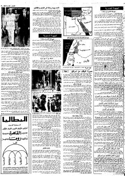 الصفحة الثالثة من الأهرام في 7 أكتوبر 1973