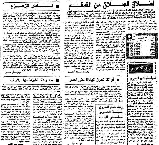 تحليلات صحفية في عدد 8 أكتوبر