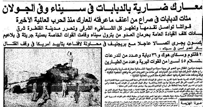 Al-Ahram's coverage of the October 6 War | MadaMasr