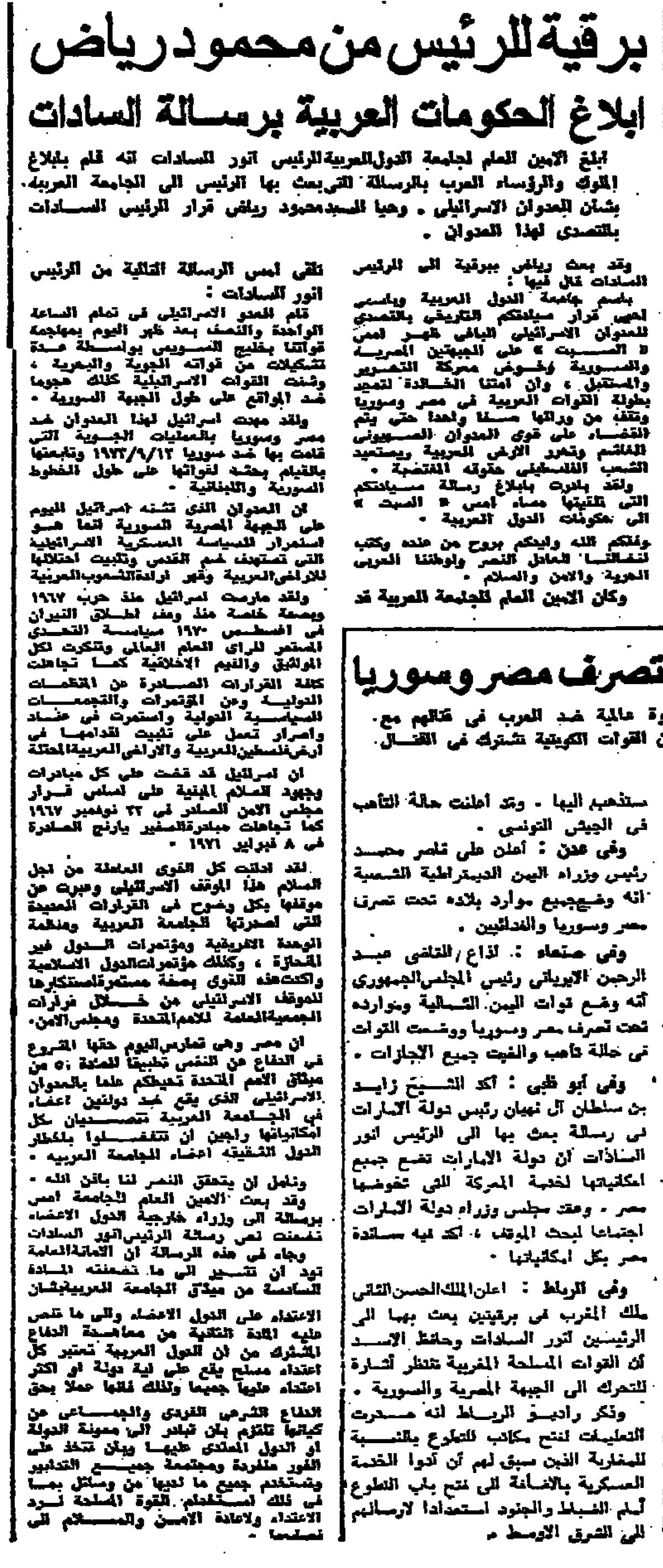 برقية محمود رياض إلى السادات