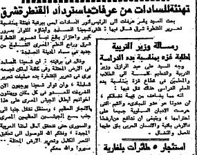 تهنئة ياسر عرفات