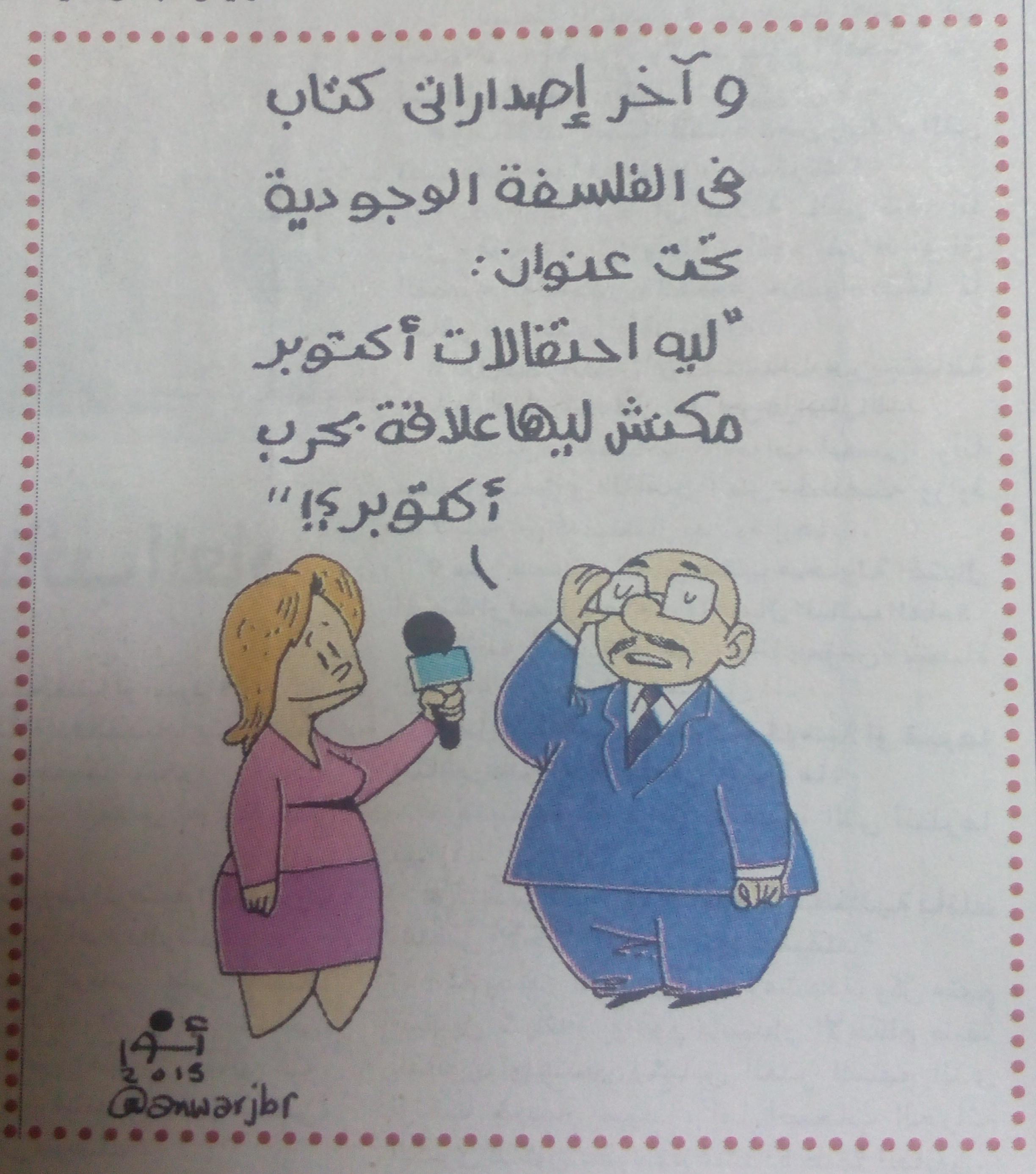 كاريكاتير أنور في المصري اليوم