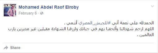 محمد الروبي من صفحته على فيسبوك