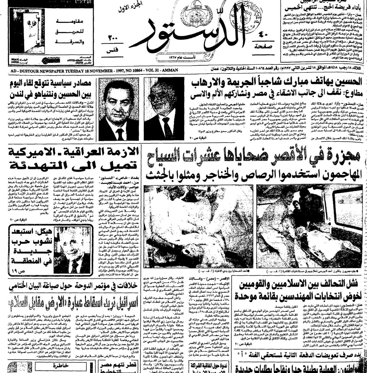 Al-Dostour, November 18, 1997