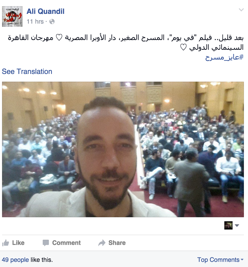 Ali Quandil posting a picture of the Fi Youm screening to his FB page.png