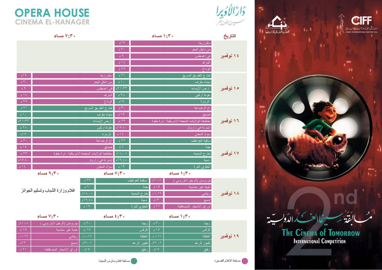 cinema of tomorrow schedule.png