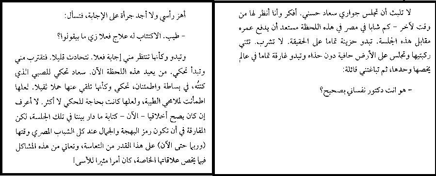 جزء من رواية سرور لطلال فيصل