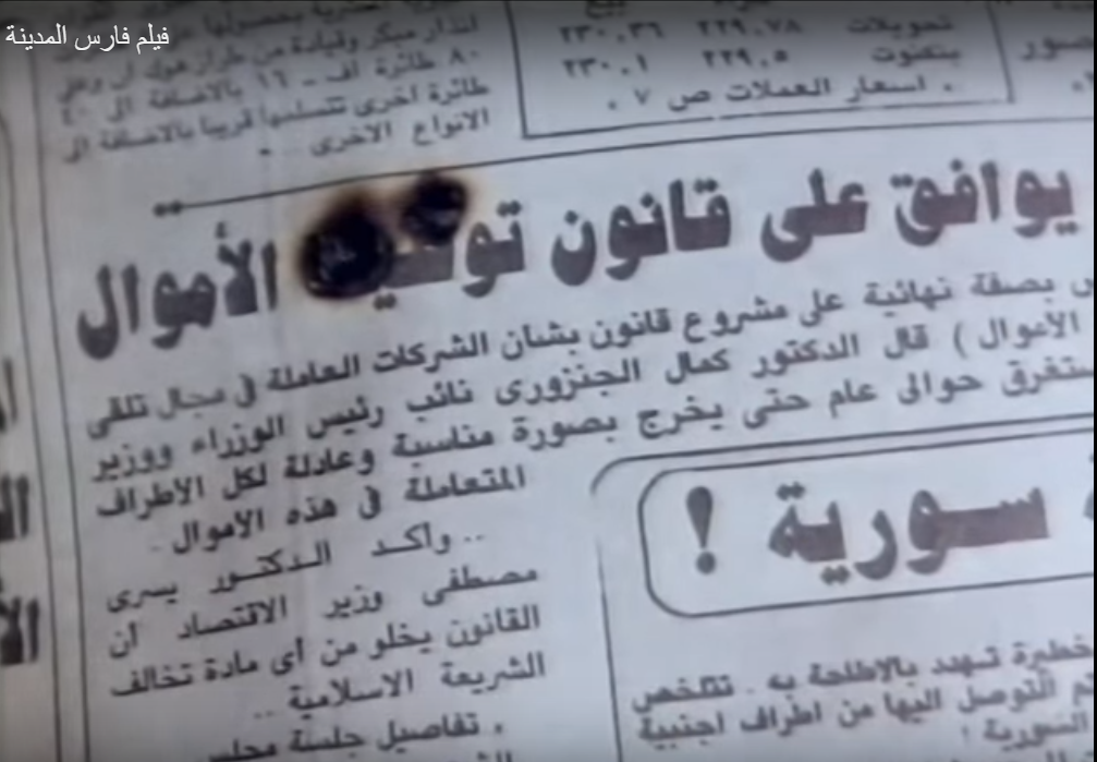 صورة الجريدة في الفيلم