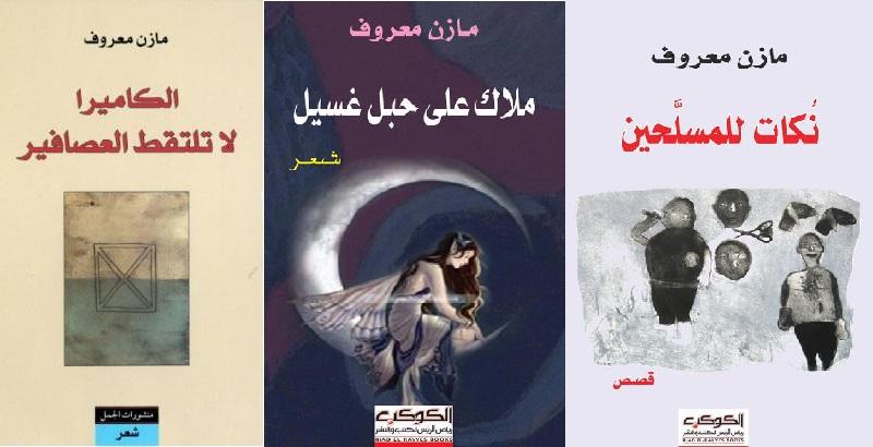 بعض عناوين أعماله العربية